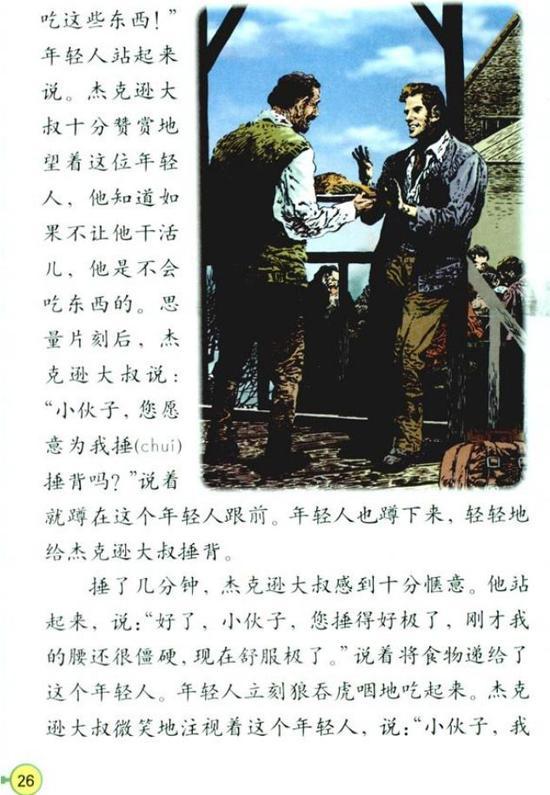 为迎接国庆 天安门城楼深夜更换毛主席像(图)