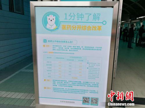 北京同仁医院内放置的医药分开综合改革宣传展板 中新网记者 张尼 摄