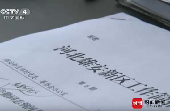 央视披露的雄安新区筹委会相关画面