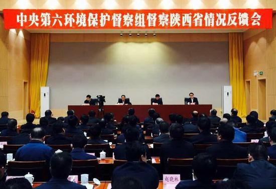 4月11日,中央第六环境保护督察组督察陕西省情况反馈会。