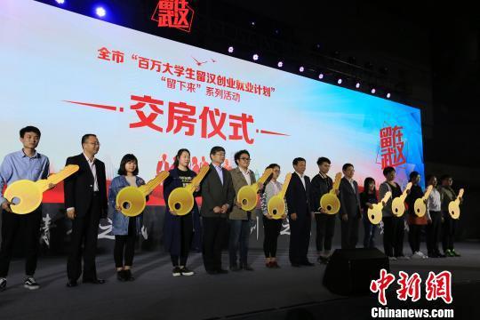 留汉创业人员拿到洪山首批青年公寓钥匙。 李涛 摄