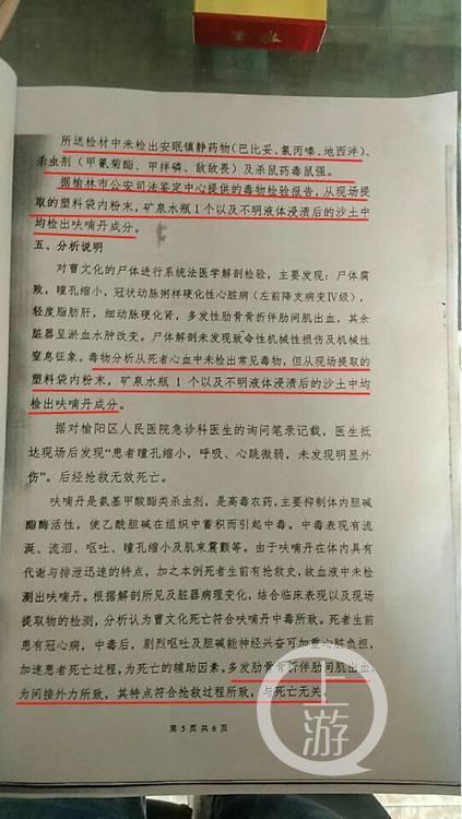 曹文化死亡原因的司法鉴定。受访者供图