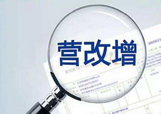 国家税务总局:营改增一周年预计减税6800亿
