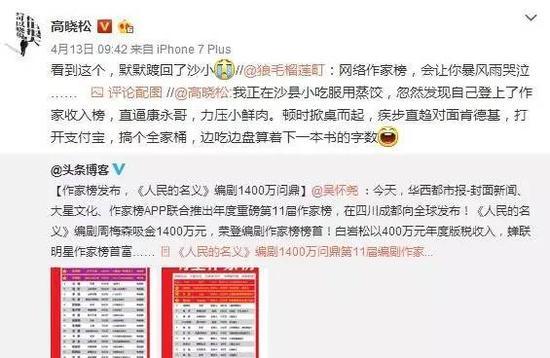 """▲看到网络作家富豪榜,高晓松""""哭""""了"""