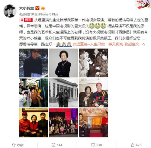 </div> <p>  中新网北京4月17日电(记者 宋宇晟)据媒体报道,知名内地女导演、制片人杨洁女士4月15日因病去世,享年88岁。她因担任86版《西游记》总导演而受到关注。</p> <p>  杨洁1929年出生于中国湖北麻城,曾先后在晋察冀新华广播电台、陕北新华广播电台、济南广播电台、青岛人民广播电台等处担任播音员。1958年,杨洁由中央人民广播电台调到北京电视台(今中央电视台)。1979年参与执导中国中央电视台第一届春节联欢晚会。1980年开始导演电视剧,是86版《西游记》总导演。</p> <div> <div class=