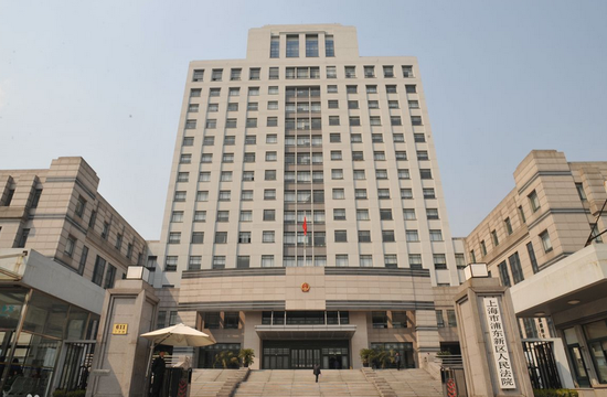 图片说明:上海市浦东新区人民法院