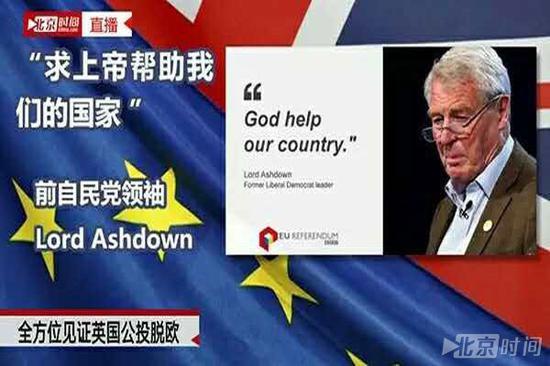 """(北京时间为英国脱欧进行""""8小时""""大直播)"""