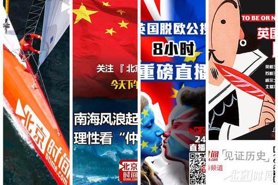 (北京时间部分重大直播宣传海报)