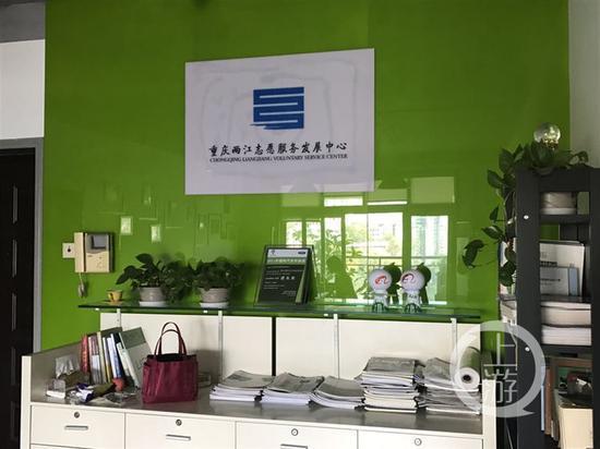 重庆两江志愿服务发展中心