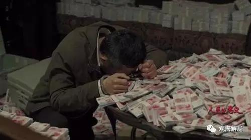 反贪局从赵德汉家中搜出2.3亿现金
