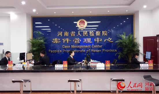 河南省检察院案件管理中心