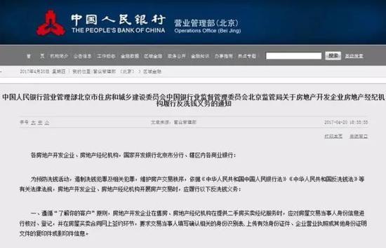 北京赛车网站维护