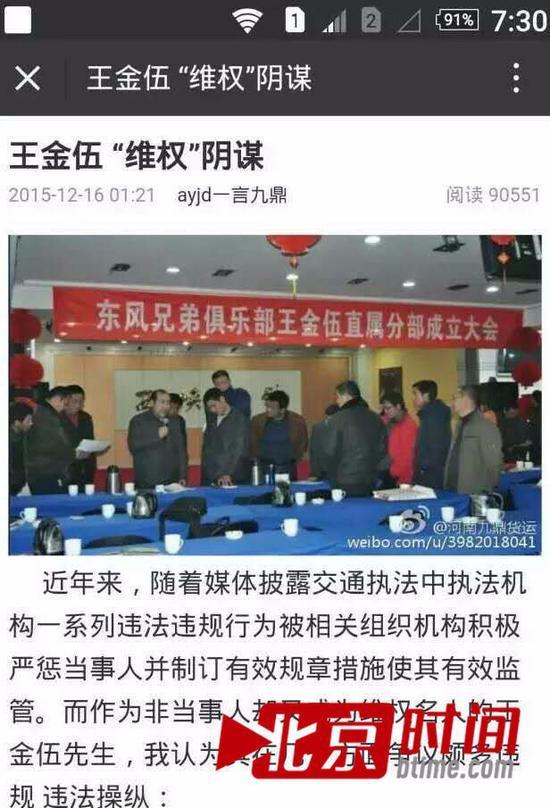 """2016年6月,《王金伍""""维权""""阴谋》一文再次在网络发酵。网络截图"""