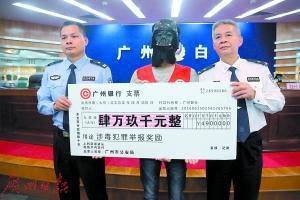 白雲警方對協助偵破案件的快遞小哥予以現金獎勵4.9萬元。廣報記者高鶴濤攝