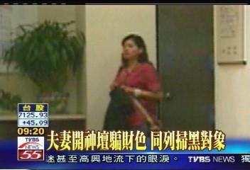 TVBS新闻报道截图