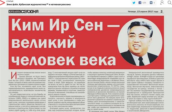 俄罗斯南部地区的媒体上也会定期刊发类似文章