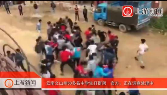 """云南西畴50名学生群殴 场面似古惑仔争地盘"""""""