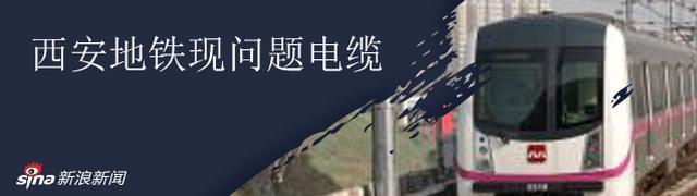 西安地铁被曝电缆偷工减料