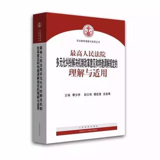 李少平主编 出版社:人民法院出版社 出版时间:2017年 ISBN:9787510917788