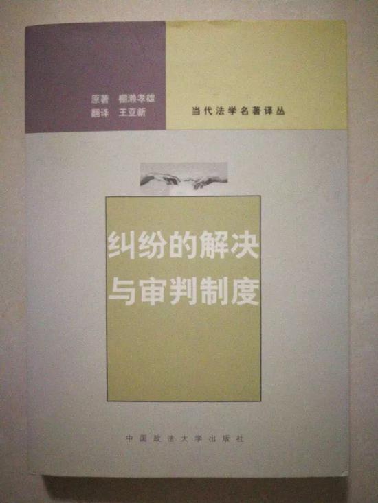 作者:[日] 棚濑孝雄 译者:王亚新 出版社:中国政法大学出版社 出版时间:2004年1月 ISBN:9787562013037