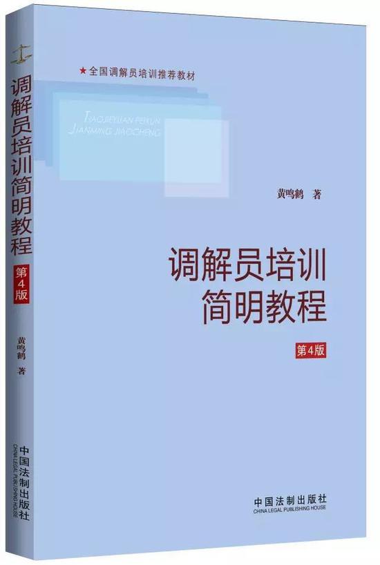 作者:黄鸣鹤 出版社:中国法制出版社 出版日期:2014年11月1日