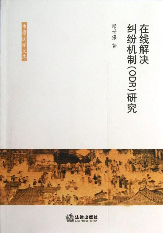 作者:郑世保 出版社: 法律出版社 出版时间:2012年12月1日 ISBN:9787511843067
