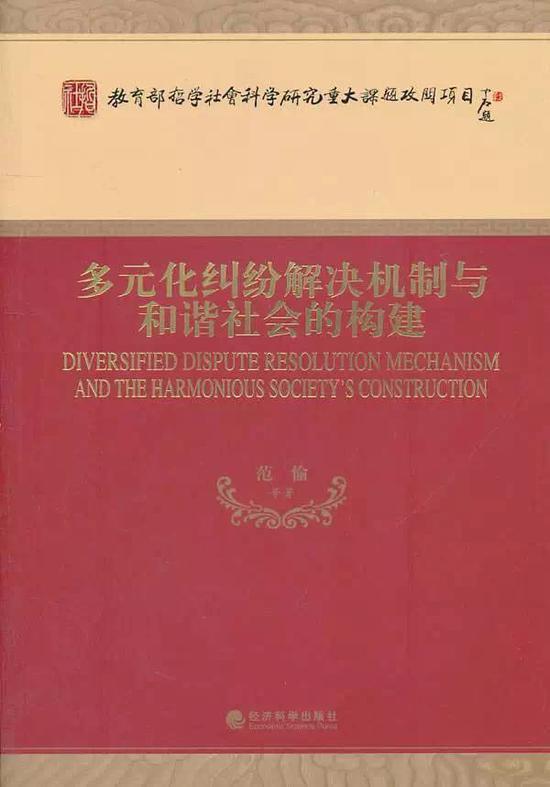 作者:范愉等 出版社:经济科学出版社 出版日期:2011年7月 ISBN:9787514101812