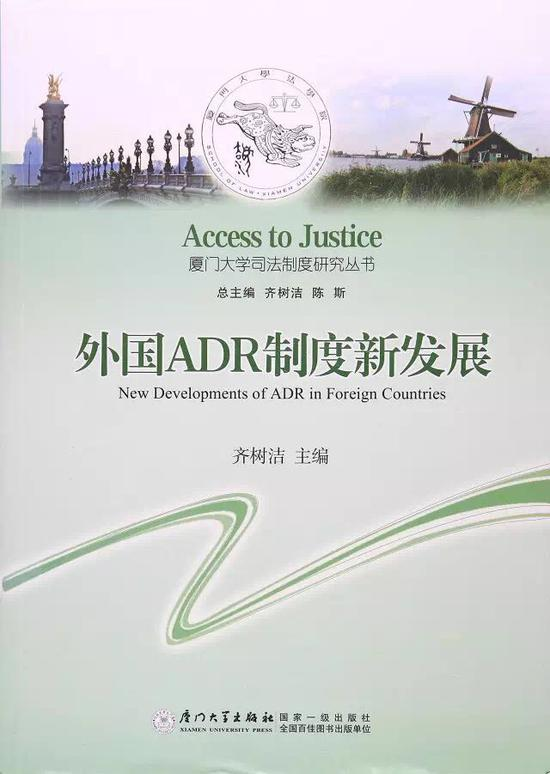 齐树洁主编 出版社:厦门大学出版社 出版日期:2016年7月1日 ISBN:9787561561379