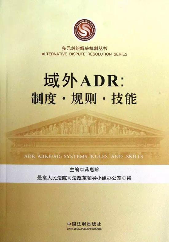 蒋惠岭主编 出版社:中国法制出版社 出版日期:2012年11月1日 ISBN:9787509339527