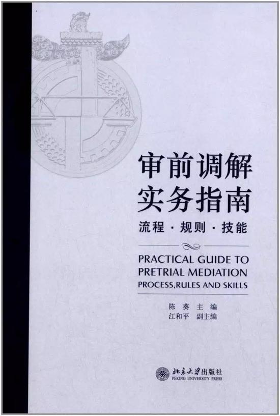 陈葵主编 出版社:北京大学出版社 出版日期:2014年6月1日 ISBN: 9787301220207