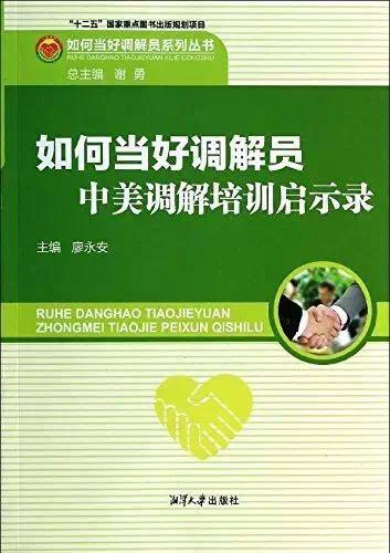 廖永安主编 出版社:湘潭大学出版社 出版日期:2013年12月1日 ISBN:9787811285659