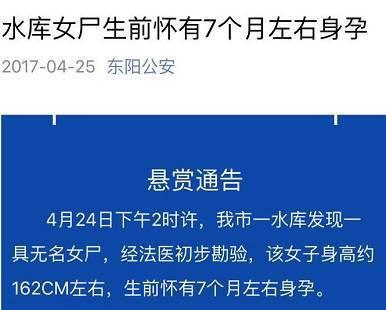 浙江水库现无名女尸 生前怀7个月身孕