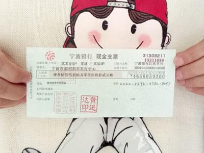 (姜先生展示现金支票)