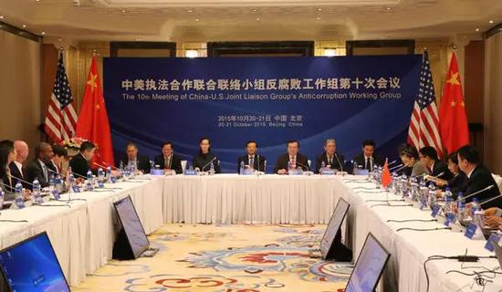 2015年10月20日至21日,中美JLG反腐败工作组第10次会议在北京召开。(中央纪委监察部网站李鹃摄)