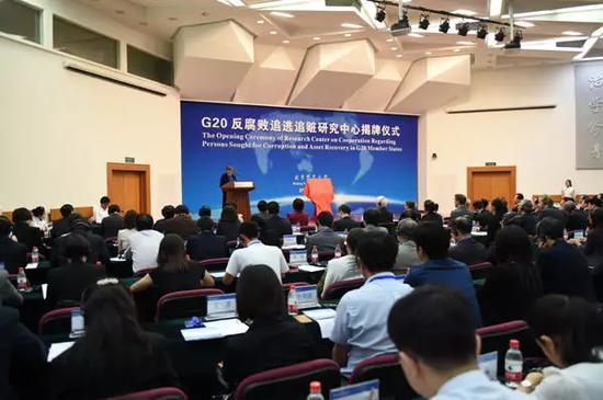 2016年9月23日,二十国集团反腐败追逃追赃研究中心在北京设立。(中央纪委监察部网站徐梦龙摄)