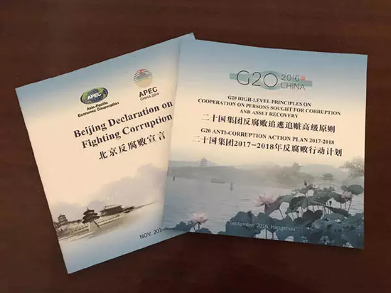 APEC《北京反腐败宣言》、《二十国集团反腐败追逃追赃高级原则》和《二十国集团2017至2018年行动计划》
