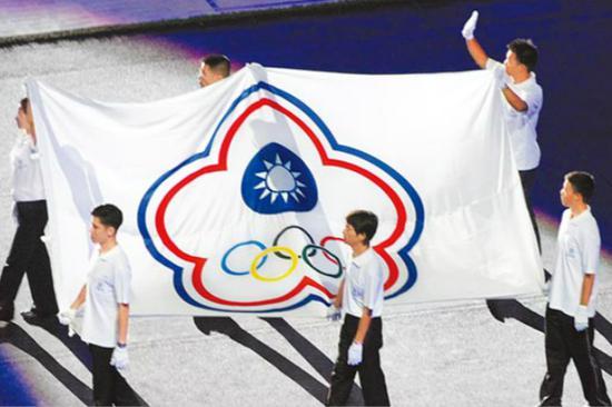 中华台北奥运会旗(图片来源:台湾《中时电子报》)