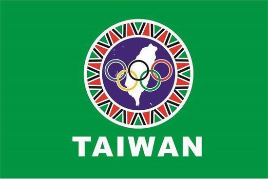 """绿媒公布的台湾""""新奥运会旗设计比赛""""第一名作品,全是""""台独""""元素。(图片来源:台湾联合新闻网)"""