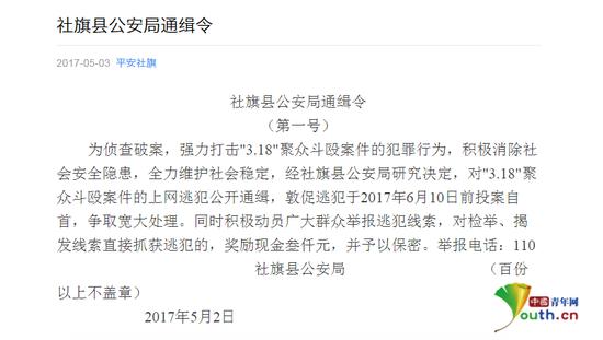 社旗县公安局发布的通缉令截图