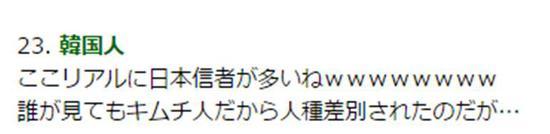 ▲还真的有好多日本人相信这里的言论呐!无论是谁看了都会觉得是对韩国人的人种歧视吧