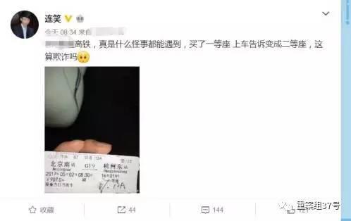 """围棋国手连笑发微博表示遭遇""""降座""""。手机截图"""