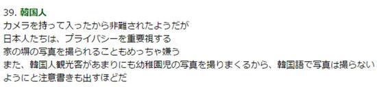 ▲好像是因为逮着摄像机进去被人骂了。日本人很注重隐私的,就算是拍摄日本人家的照片,也会被很嫌弃的。还有,好多韩国游客特别喜欢拍幼儿园小孩子们的照片,还特地用韩语注明了,不准拍照。