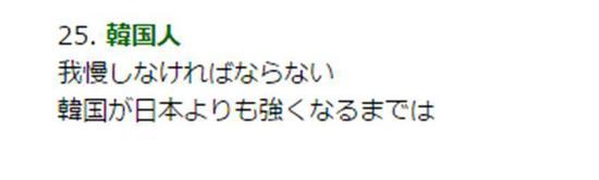 """▲""""这就是事实""""、""""等到韩国比日本强大了再说吧""""。"""