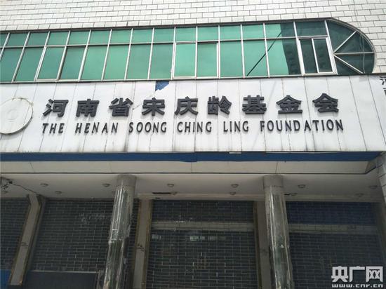 河南省宋基会叶县办事处办公楼门头