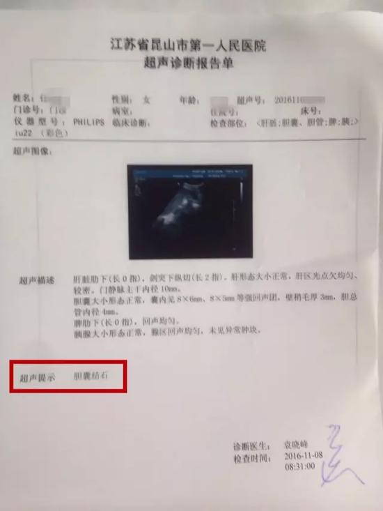 孩子的入院通知书和妻子的检查报告 受访者供图