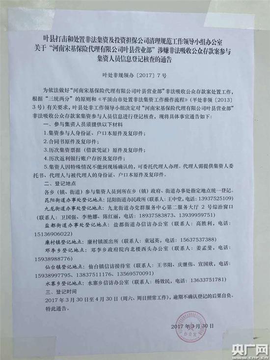 """叶县打非办对""""河南宋基保险代理有限公司叶县营业部""""参与集资人员信息登记核查的通告"""