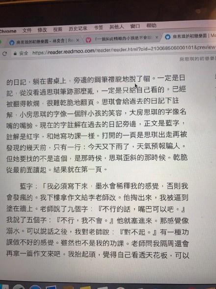 图自蒋方舟微博