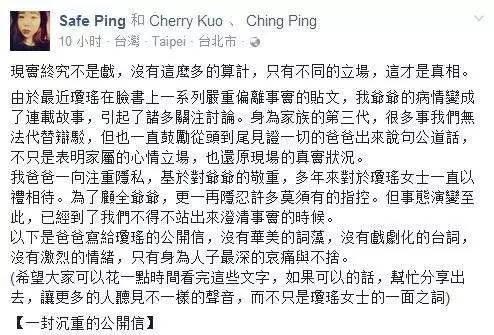平鑫涛儿女在脸书上和琼瑶对质