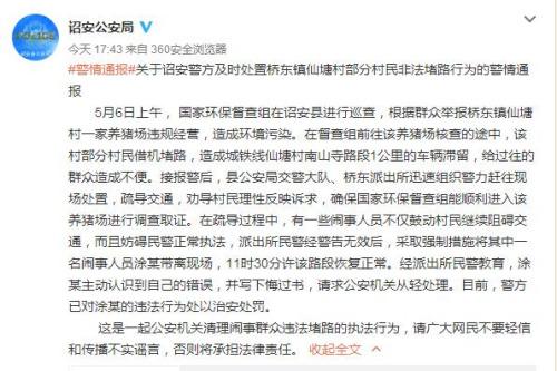 福建省诏安县公安局官方微博截图。