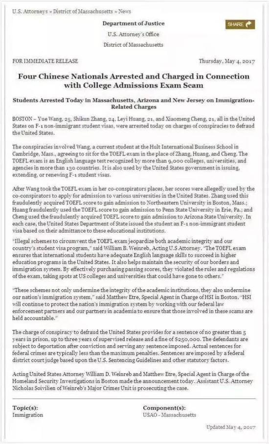 ▲麻省法院发布的公告 图自法院官网